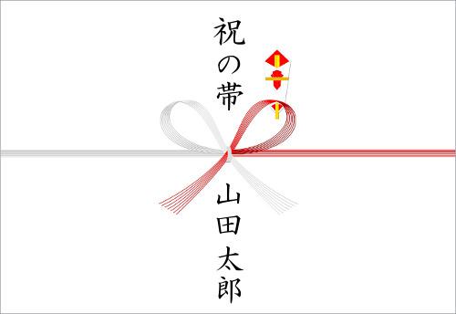 のし紙:帯祝いの表書き(祝の帯)の見本