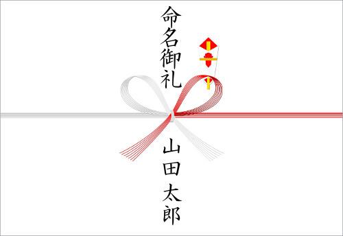 のし紙の表書き:「命名御礼」の見本