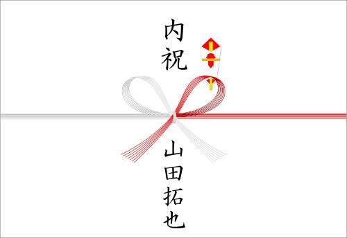 のし紙の表書き:入園内祝いの見本