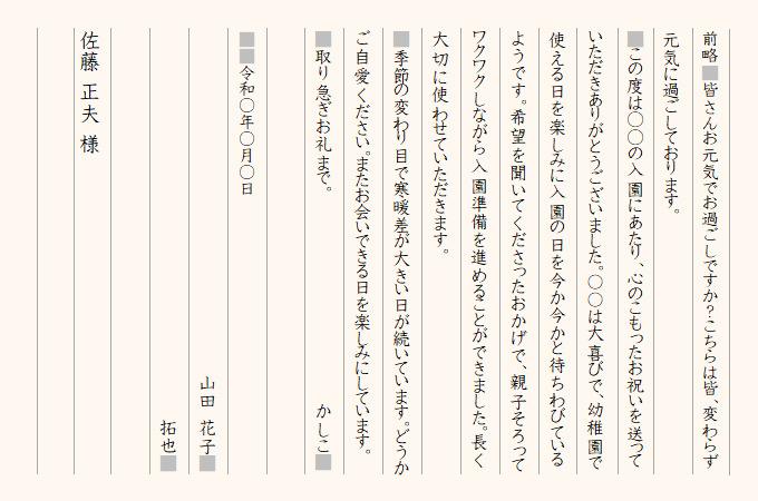 入園祝いのお礼の手紙見本(縦書き)