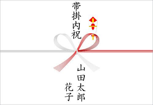 のし紙の表書き:帯掛内祝(熨斗飾りあり、夫婦連名)の見本