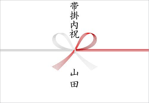 のし紙の表書き:帯掛内祝(熨斗飾りなし、苗字のみ)の見本