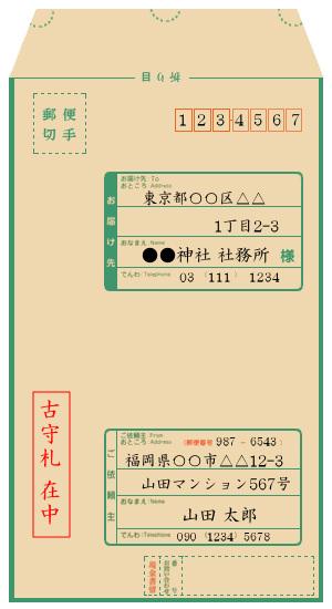 お守り返納:現金書留封筒で送る場合の封筒の書き方見本