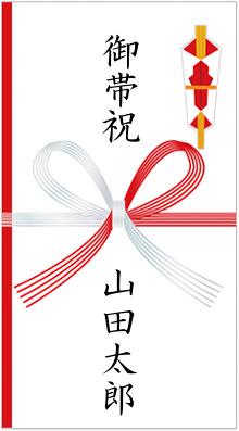 のし袋:帯祝いの表書き(御帯祝)の見本