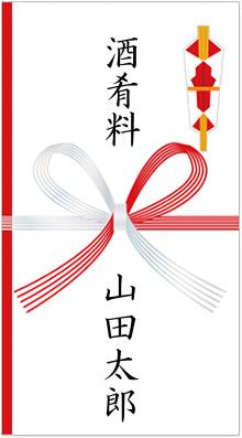 のし袋:表書きの書き方(酒肴料)