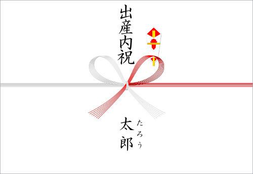 のし紙の表書き:「出産内祝」の見本