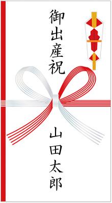 出産祝いの表書き:のし袋の書き方見本