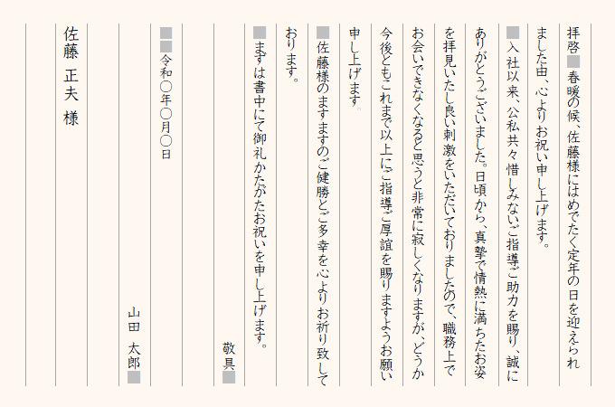 退職祝いの手紙の見本(縦書き)